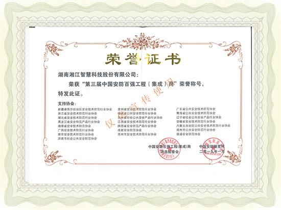 中国安防百强工程(集成商)