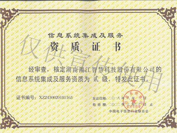 湘江智慧荣获计算机信息系统集成及服务贰级资质