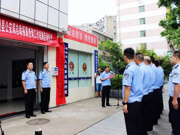 湘江智慧助力株洲市公安推出自助报警查询服务终端