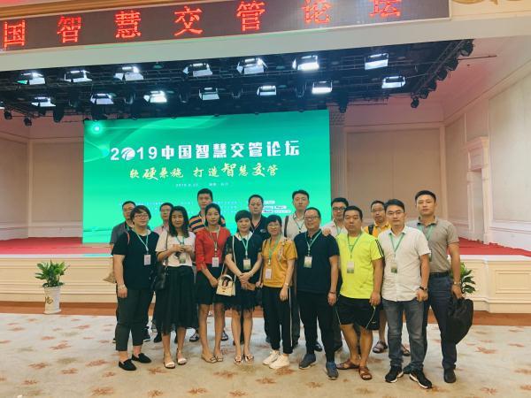 科技兴警—湘江智慧助力2019中国智慧交管论坛
